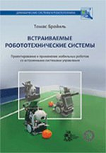 Встраиваемые робототехнические системы. Проектирование и применение мобильных роботов со встроенными системами управления