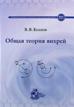 Владимир Владимирович Козлов. Общая теория вихрей