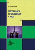 Механика сплошных сред (+ CD-ROM)