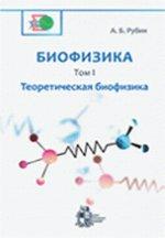 Биофизика. В 3 томах. Том 1. Теоретическая биофизика
