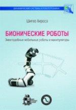 Бионические роботы. Змееподобные мобильные роботы и манипуляторы