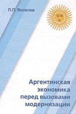 Аргентинская экономика перед вызовами модернизации