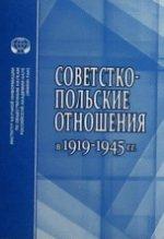 Советско-польские отношения в 1919-1945 гг