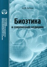 Биоэтика и современная медицина