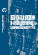 """Периодизация истории и """"переходные периоды"""" в современной зарубежной историографии"""
