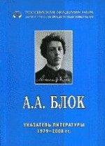 А. А. Блок. Указатель литературы. 1979-2008 гг
