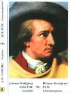 Johann Wolfgang Goethe: Gedichte / Иоганн Вольфганг Гете. Стихотворения
