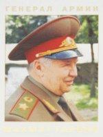 Генерал Армии М.А. Гареев. Фотоальбом