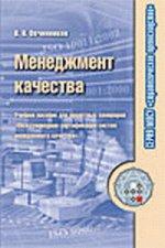 Валерий Валентинович Овчинников. Менеджмент качества