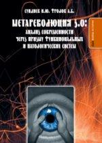 Метареволюция 3. 0. Анализ современности через призму функциональных и патологических систем