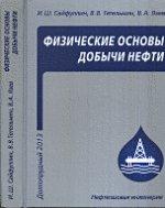 В. В. Тетельмин. Физические основы добычи нефти