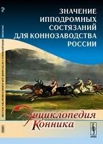 Значение ипподромных состязаний для коннозаводства России