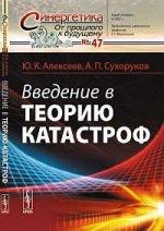 Ю. К. Алексеев,А. П. Сухоруков. Введение в теорию катастроф. Учебное пособие