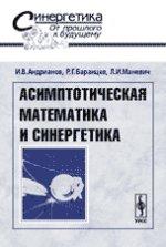 Асимптотическая математика и синергетика