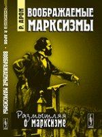 Воображаемые марксизмы