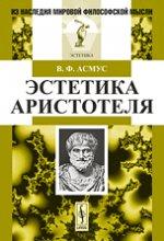 Эстетика Аристотеля