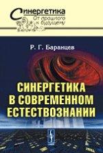 Л. С. Бархударов. Синергетика в современном естествознании