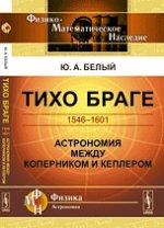 Тихо Браге. 1546-1601. Астрономия между Коперником и Кеплером