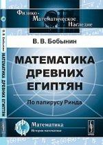 В. В. Бобынин. Математика древних египтян. По папирусу Ринда