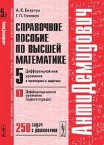 Справочное пособие по высшей математике. Том 5. Часть 1. Дифференциальные уравнения в примерах и задачах. Дифференциальные уравнения первого порядка