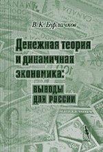 Денежная теория и динамичная экономика. Выводы для России