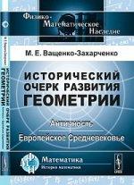Исторический очерк развития геометрии. Античность. Европейское Средневековье