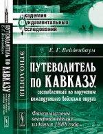 Путеводитель по Кавказу, составленный по поручению командующего войсками округа. Факсимильное воспроизведение издания 1888 года