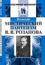 Мистический пантеизм В. В. Розанова