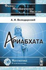 А. И. Володарский. Ариабхата. Биография великого древнеиндийского математика