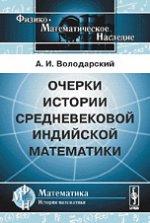 А. И. Володарский. Очерки истории средневековой индийской математики