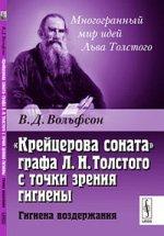 """""""Крейцерова соната"""" графа Л. Н. Толстого с точки зрения гигиены. Гигиена воздержания"""