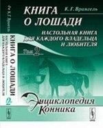 Книга о лошади. Настольная книга для каждого владельца и любителя (комплект из 2 книг)