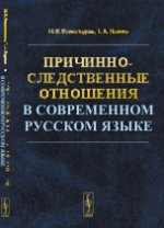 Причинно-следственные отношения в современном русском языке
