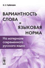 Вариантность слова и языковая норма. На материале современного русского языка
