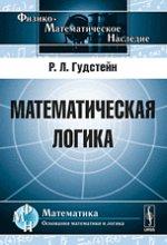 Р. Л. Гудстейн. Математическая логика