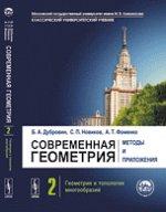 Современная геометрия. Методы и приложения. Том 2. Геометрия и топология многообразий