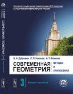 Современная геометрия. Методы и приложения. Том 3. Теория гомологий