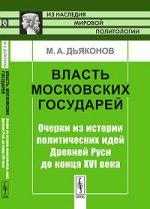 Власть московских государей: Очерки из истории политических идей Древней Руси до конца XVI века