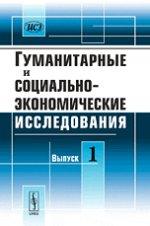 Гуманитарные и социально-экономические исследования. Выпуск 1