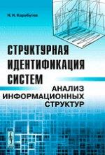 Структурная идентификация систем. Анализ информационных структур