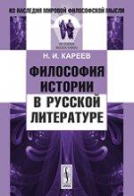 Философия истории в русской литературе