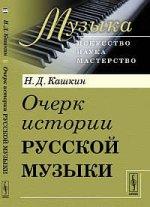 Евгений Кащенко. Очерк истории русской музыки