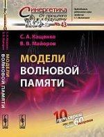 С. А. Кащенко, В. В. Майоров. Модели волновой памяти 150x197