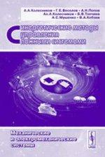 Синергетические методы управления сложными системами. Механические и электромеханические системы