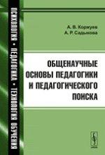 Общенаучные основы педагогики и педагогического поиска