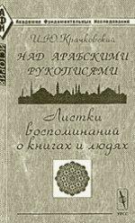 И. Ю. Крачковский. Над арабскими рукописями. Листки воспоминаний о книгах и людях
