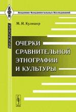 Очерки сравнительной этнографии и культуры