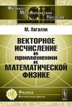 Векторное исчисление в применении к математической физике