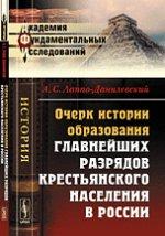 Очерк истории образования главнейших разрядов крестьянского населения в России
