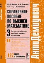 АнтиДемидович. Справочное пособие по высшей математике. Том 3. Часть 1: Математический анализ: интегралы, зависящие от параметра